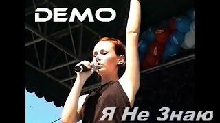 Demo - ДЕМО - Я Не Знаю - Воробьёвы горы - 22 Июля 1999