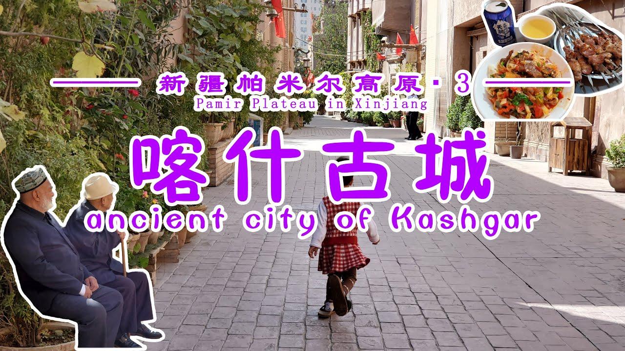【新疆帕米尔高原▪3】自驾新疆喀什,感受千年古城的恬静闲适,如今有望成为直辖市