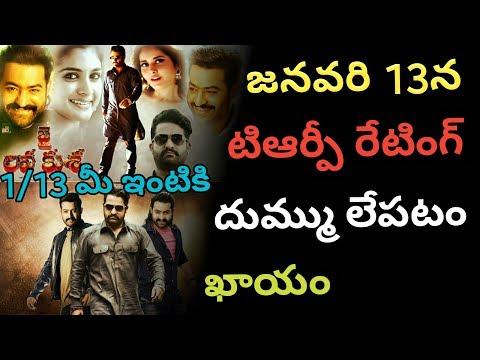 Jr NTR Jai Lava Kusa Movie in Tv Channel