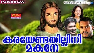 Karayandathilline Makane # Christian Devotional Songs Malayalam # New Malayalam Christian Songs
