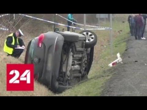 11 россиян ранены в ДТП в Польше - Россия 24