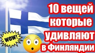 10 ВЕЩЕЙ, КОТОРЫЕ УДИВЛЯЮТ В ФИНЛЯНДИИ