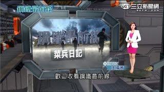 鋼鐵最前線 第三集 三立新聞網SETN.com