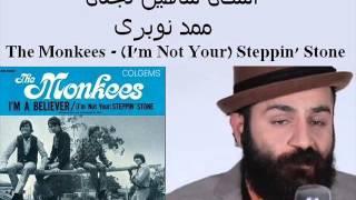 Shahin Najafi - Mammad Nobari (The Monkees اسکی شاهین نجفی ممد نوبری از)