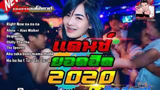 เพลงแดนซ์ สามช่าชาโด้ มันส์ๆ เน้นฟังสบาย 2020 [ Dj ฮ่องเต้ สามสลึง ]