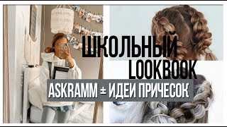 ME 12 AND I GO TO 10 CLASS//AskRamm + LookBook + Hairstyle Ideas//BACK TO SCHOOL