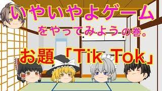 【ゆっくり茶番】いやいやよゲームをやってみよう。お題:『Tik Tok』 thumbnail