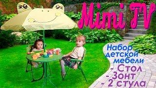 Складная мебель. Набор детской садовой мебели 4 предмета. Стол, зонт, 2 стула. Мебель для дачи.