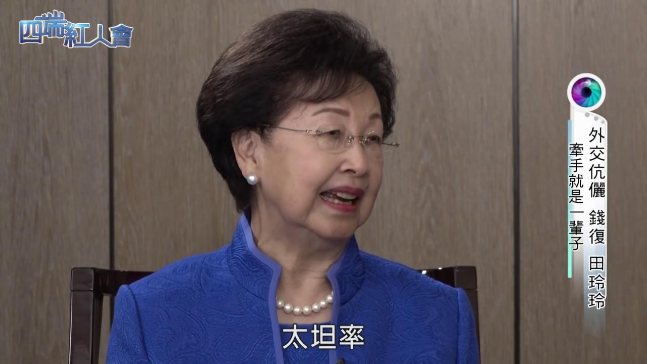 四端紅人會 看盡外交風雲秘辛 錢復X田玲玲(20180113) - YouTube