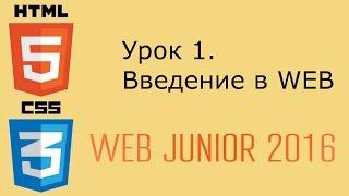 Web Junior [сентябрь 2016] - урок 1