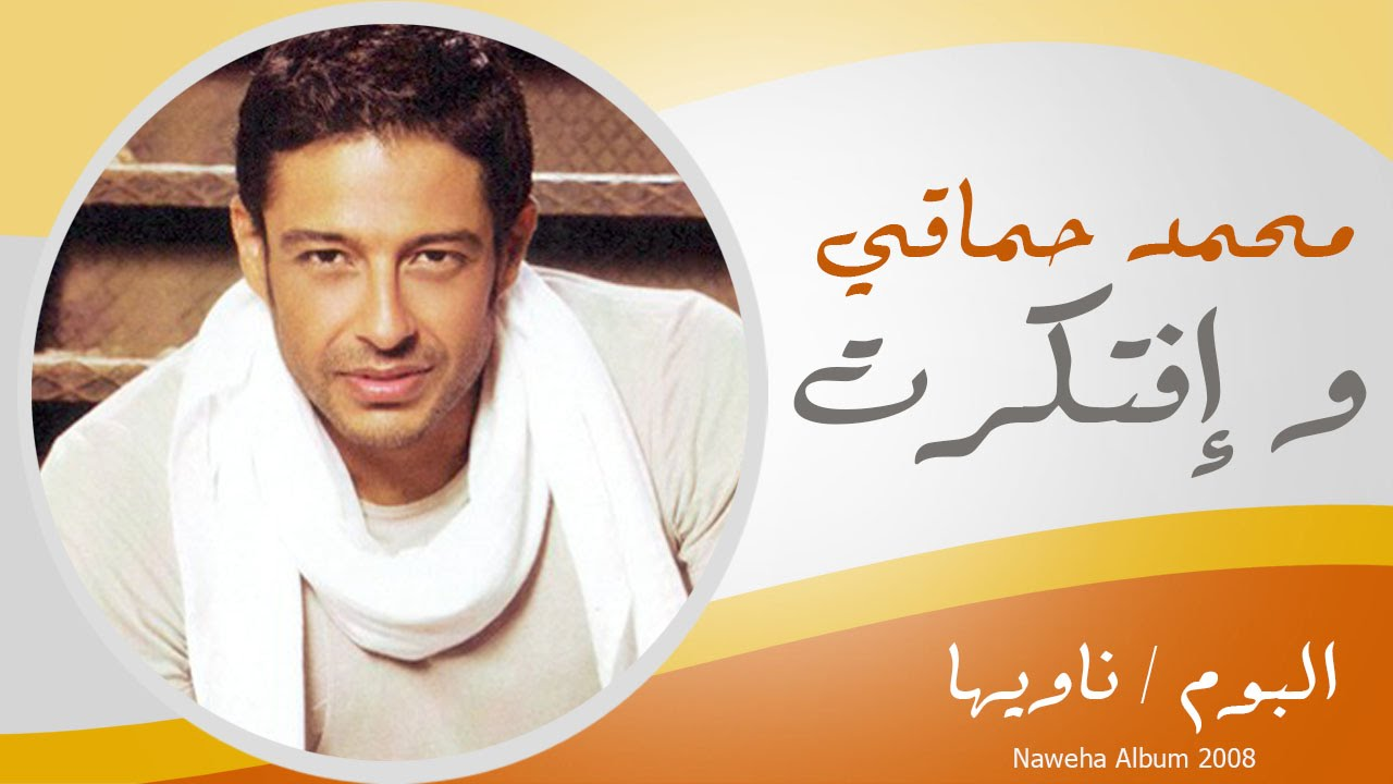 mohamed hamaki we eftakart mp3