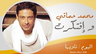 Mohamed Hamaki - We eftkart / محمد حماقى - و افتكرت