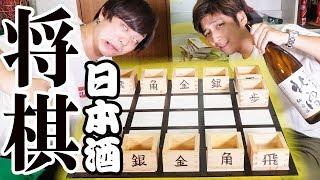 日本酒将棋が地獄のゲームすぎたwwwww【大流行】