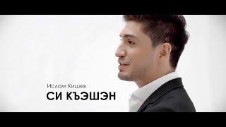 Ислам Кишев – Си Къэшэн (премьера клипа 2019)