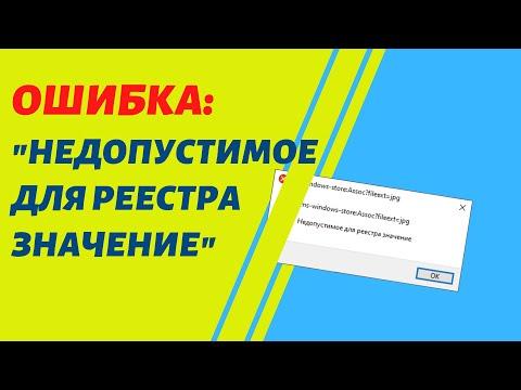 """Ошибка """"Недопустимое для Реестра Значение""""   Ошибка при открытии фотографий или видео"""