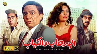 فيلم الإرهاب والكباب | بطولة عادل إمام و يسرا