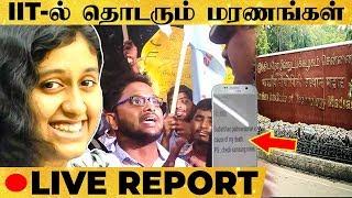 சென்னை IIT மாணவி தற்கொலைக்கு பேராசிரியர் தான் காரணமா? - Live Report | DC