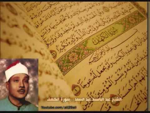 عبد الباسط عبد الصمد Tumblr