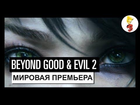 Beyond Good And Evil 2 – E3 2017 - Премьера Кинематографического трейлера