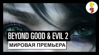 Beyond Good and Evil 2 – E3 2017 - Премьера Кинематографического трейлера