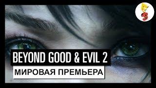 Beyond Good and Evil 2 E3 2017 - Премьера Кинематографического трейлера