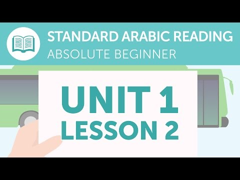 Arabic Reading for Absolute Beginners - Reading Your Bus