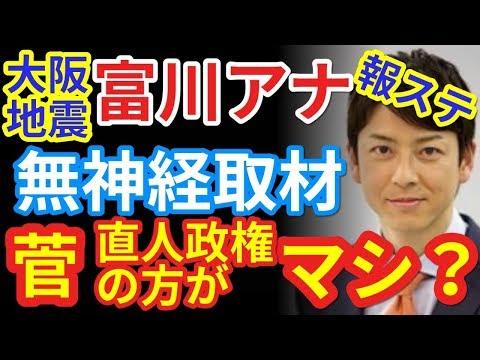 大阪地震報道が大炎上、亡くなった女児の同級生に配慮のないインタビュー 最後は政権批判の材料に…