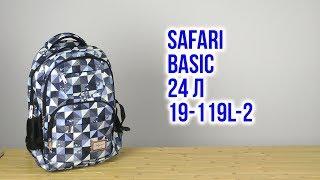 Розпакування Safari Basic 24 л 19-119L-2