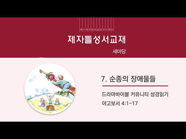 [제자들 성서교재] 세마당 - Chapter7