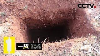 《一线》 20190707 古墓贼影  CCTV社会与法