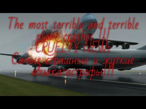 TOP-10.The most terrible and terrible plane crashes !!!Самые страшные и жуткие авиакатастрофы!!!