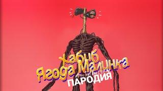 СИРЕНОГОЛОВЫЙ ПЕСНЯ клип - ХАБИБ - Ягода малинка пародия про Сиреноголового Siren Head SCP 6789