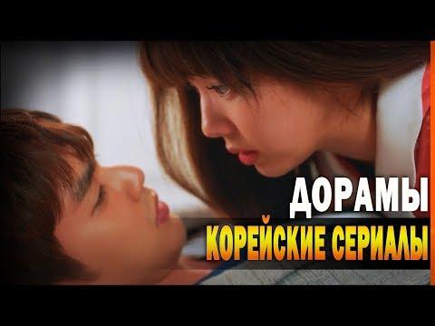 ТОП 10 Лучшие Корейские Сериалы | Дорамы 2017