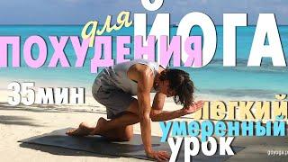 Легкая и Размеренная Йога для похудения