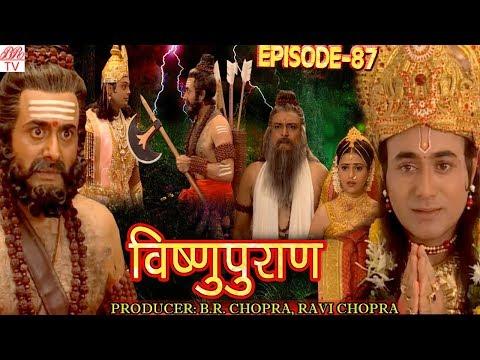 Vishnu Puran  # विष्णुपुराण # Episode-87 # BR Chopra Superhit Devotional Hindi TV Serial #