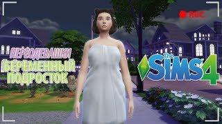 ★ СТРИМ С ВЕБКОЙ | The Sims 4 ► БЕРЕМЕННЫЙ ПОДРОСТОК | ПЕРЕОДЕВАШКИ ★