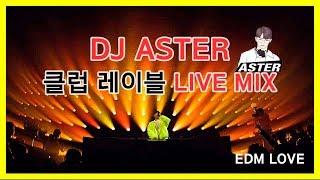 [MIXSET]클럽레이블 DJ ASTER LIVE 2019