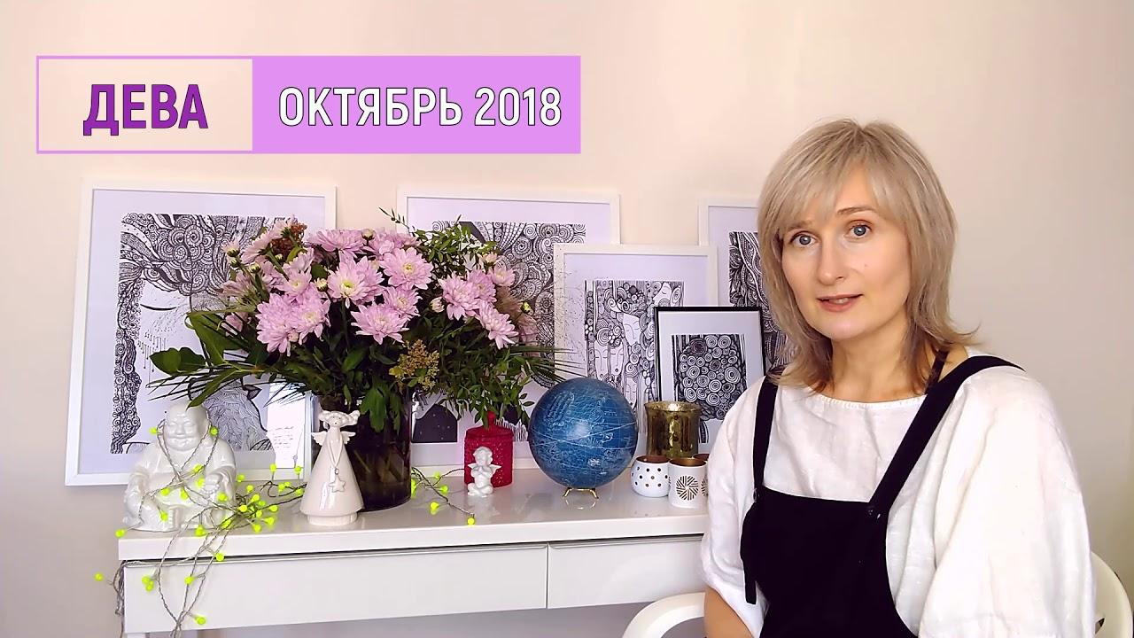 ДЕВА ♍ гороскоп на ОКТЯБРЬ 2018/♀️R — Венера ретро с 6 октября / прогноз от Olga