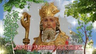 С Днем святого Николая ! Самый русский святой