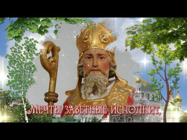 Смотреть видео С Днем святого Николая ! Самый русский святой
