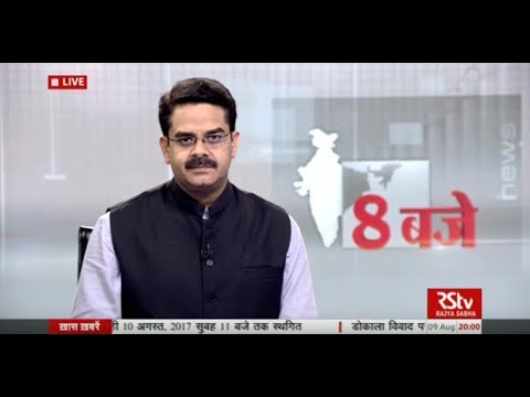 Hindi News Bulletin   हिंदी समाचार बुलेटिन – Aug 09, 2017 (8 pm)