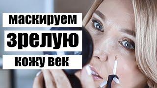 ТОП 5 лучших консилеров для возрастной и сухой кожи Омолаживающий макияж Лифтинг макияж