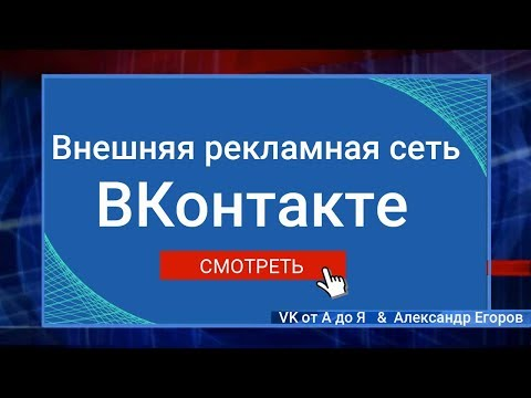 Внешняя рекламная сеть ВКонтакте | Новости соцсети ВКонтакте