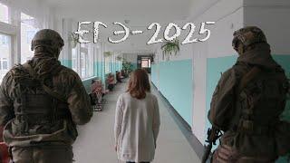 ЕГЭ-2025