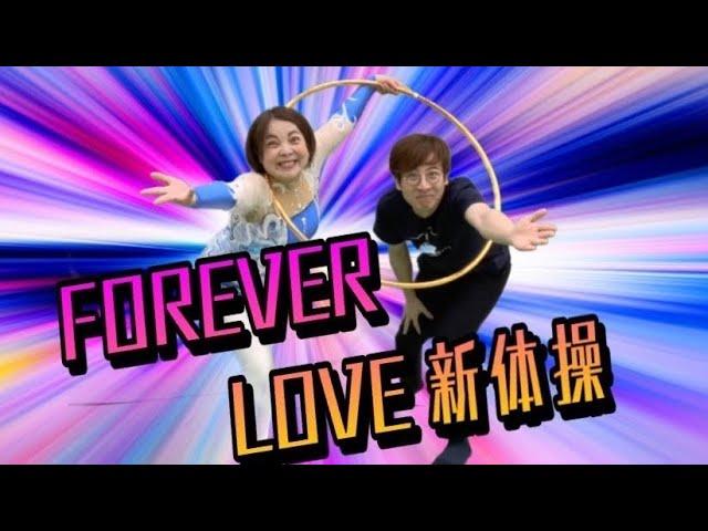 雷鳥「FOEVER LOVE 新体操〜新体操の楽しさは無限大!」