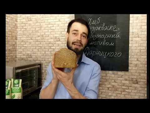 """Хлеб в хлебопечке на закваске / Как приготовить Хлеб """"Дарницкий"""""""