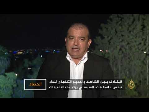 الحصاد- نداء تونس.. تجميد عضوية الشاهد  - 00:56-2018 / 9 / 16