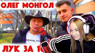 Westy смотрит Сколько стоит шмот Олег Монгол Лук за 10 000 000 рублей ВитьОК ЦУМ Реакция