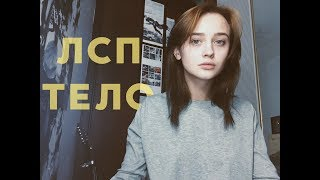 Download Лсп - Тело (cover by Valery. Y./Лера Яскевич) Mp3 and Videos