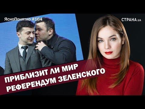 Приблизит ли мир референдум Зеленского | ЯсноПонятно #164 by Олеся Медведева thumbnail